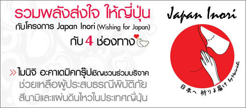 Let's Help for Japan! Pray for Japan