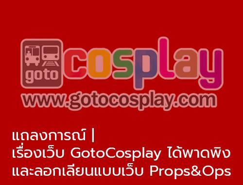 feature-gotocosplay