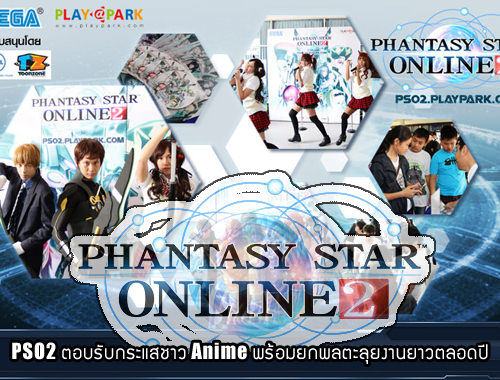 feature-pso2