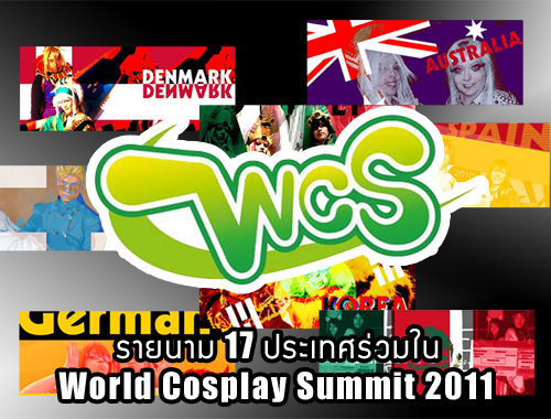 feature-wcs2011