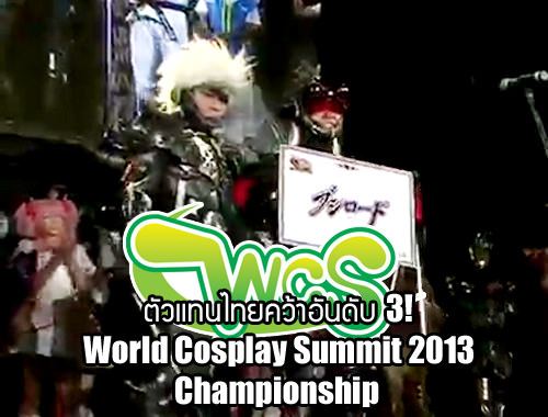 feature-wcs2013