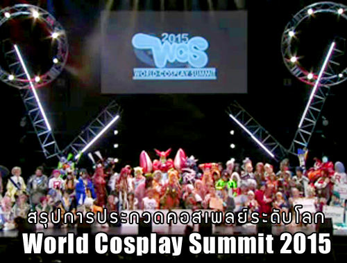 feature-wcs2015