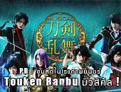 PR | ชมสดในโรงภาพยนตร์ Touken Ranbu มิวสิคัล!